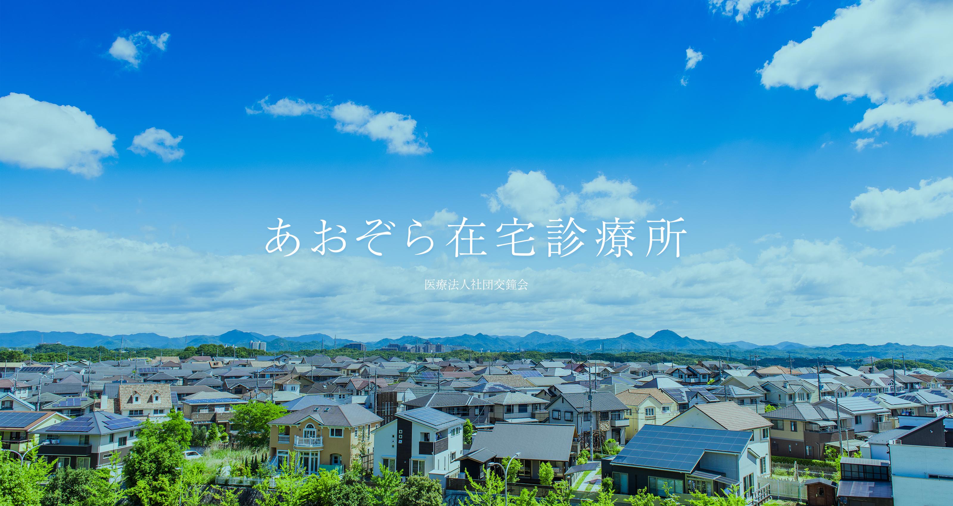 あおぞら在宅診療所 大阪はなてん